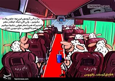 کاریکاتور/ قاچاق گوسفند با اتوبوس VIP!!!
