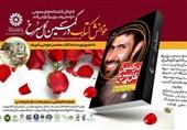 خوانش «در کمین گل سرخ»؛ زندگی شهید صیاد در مشهد روایت میشود