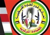 تحالف القوى الفلسطینیة یؤکد على ضرورة التوحد لمواجهة صفقة القرن