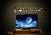 شب قدر پای تلویزیون + جزئیات