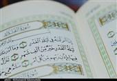 صادارت قرآن با یک شرط بلامانع اعلام شد