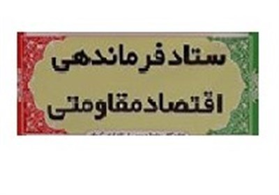 آخرین وضعیت پروژههای اقتصاد مقاومتی در کرمان؛ از توقف 6 پروژه تا عقبماندگی استان در جذب اعتبارات