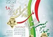 چهاردهمین جشنواره ملی تعاونیهای برتر در استان البرز برگزار میشود