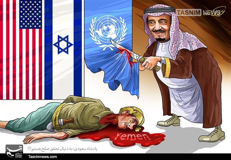 کاریکاتور/ پادشاه سعودی: به دنبال تحقق صلح هستم!!!