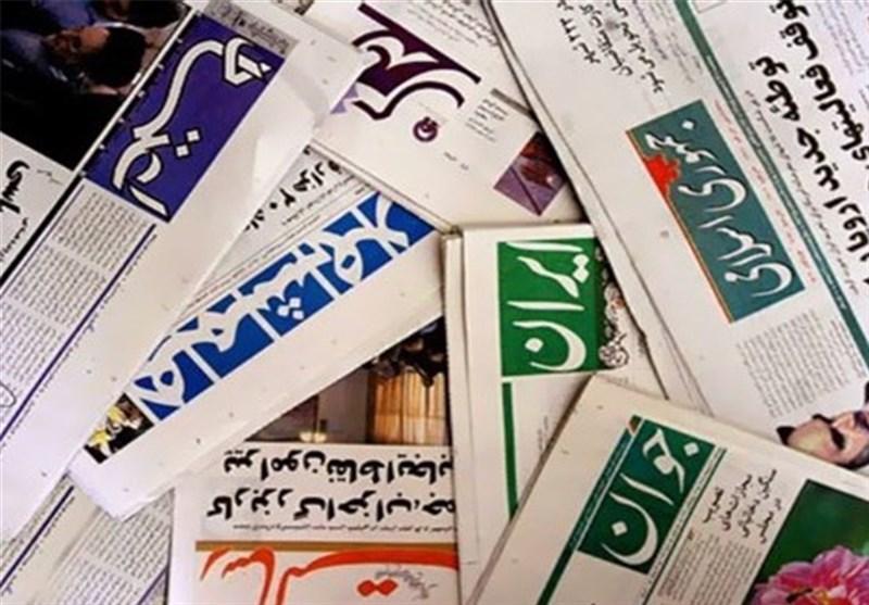 أهم عناوین الصحف الإیرانیة الصادرة الیوم الأحد 25 أغسطس / آب 2019