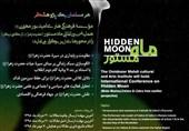"""همایش بینالمللی """"ماه مستور"""" ویژه سیره حضرت زهرا(س) برگزار میشود"""