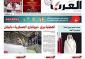 عناوین الصحف العربیة