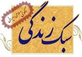 اصفهان| قشر مذهبی در فضاهای رقابتی حضور یابند؛ انتخاب سبک زندگی خوب با معرفی «سلبریتی سالم» به جوانان