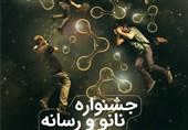 """فراخوان جشنواره """"نانو و رسانه"""" منتشر شد + محورهای جشنواره"""