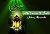 دعای روز بیستوپنجم ماه مبارک رمضان/ خدایا مرا دلبستۀ اولیاءت قرار بده