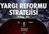 گزارش تسنیم|اصلاحات در دستگاه قضای ترکیه و اتحادیه اروپا