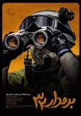 نماهنگ «بر مدار 32» نجباء؛ اعلام مختصات قلب نظامی و استراتژیک اسرائیل برای اولین بار
