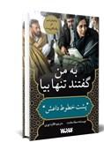 روایت روزنامهنگار واشنگتنپست از دیدارش با سران داعش در بازار کتاب