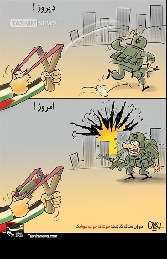 کاریکاتور/ دوران سنگ گذشت؛ موشک جواب موشک