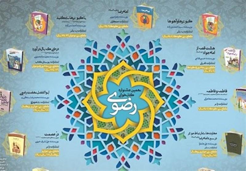 جشنواره کتابخوانی رضوی الگوی موفق برگزاری برنامه فرهنگی و ارزشی است