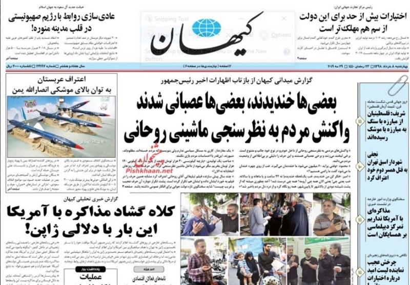 """گزارش: جنایت نجفی و """"عملگرایی تهوّعآور"""" در سیاست ایران- اخبار سیاسی – مجله آیسام"""