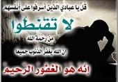 آیهای امیدبخش درباره آمرزش تمام گناهان