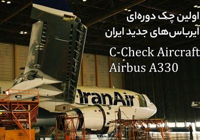 اولین چک دورهای ایرباسهای جدید ایران