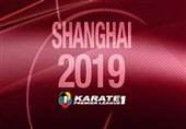 لیگ برتر کاراته وان چین|حریفان نمایندگان ایران مشخص شدند