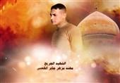 جانباز مدافع حرم نجباء به شهادت رسید +فیلم