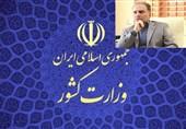 پس از 8 ماه با حکم وزیر کشور یزد صاحب شهردار شد