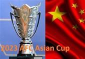 چین رسماً میزبان جام ملتهای آسیا 2023 شد