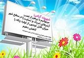 نخستین درخواست شهردار جدید یزد؛ از نصب پارچه و بنر تبریک خودداری کنید