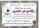 مراسم یادبود مادر شهیدان اسفندقه 18 خرداد برگزار میشود
