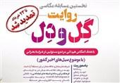 """مهلت ارسال آثار به مسابقه عکس """"روایت گل و دل"""" تمدید شد"""