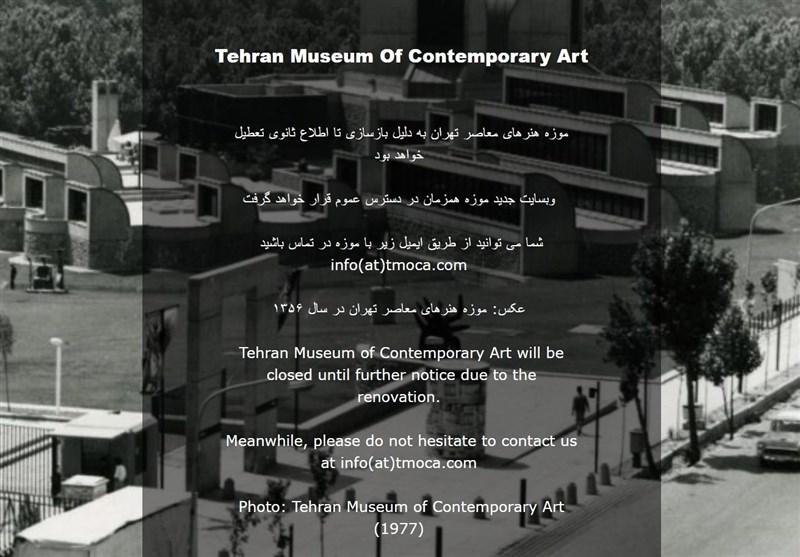 بازگشایی موزه هنرهای معاصر تهران؛ شاید وقتی دیگر!