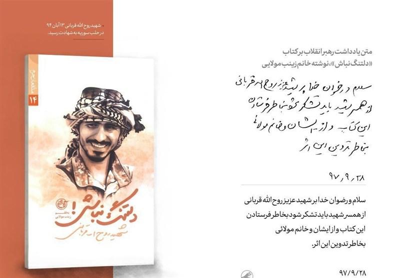 تمجید رهبر انقلاب از کتاب «دلتنگ نباش!» شرح زندگی شهید قربانی