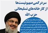 فتوتیتر/ سردرگمی صهیونیستها از کارخانههای تسلیحاتی حزب الله