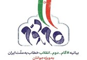 گلستان| بیانیه گام دوم انقلاب باید به گفتمانی عمومی تبدیل شود