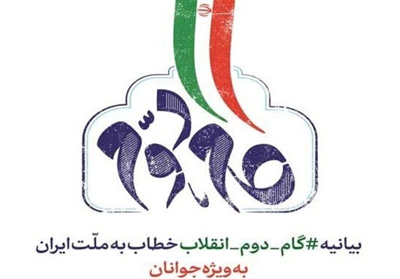 خوزستان| بیانیه گام دوم انقلاب نقشه راه کشور است/ هدف از تالیف کتاب گام دوم انقلاب، تبیین ابعاد این بیانیه است