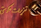 """فیل تعزیرات، موش زایید؛ محکومیت تعلیقی """"شهروند"""" به اسم حمایت از تولید ملی"""