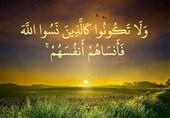 عوامل فراموشی یاد خدا در روایت امام سجاد(ع)