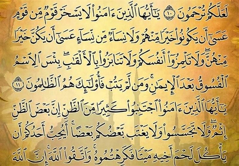 3 دستور قرآن برای جلوگیری از درگیریهای اجتماعی