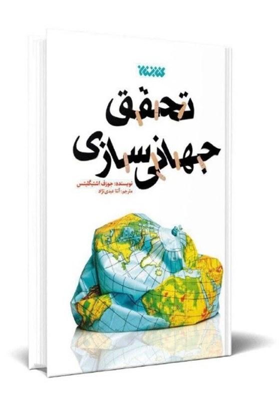 کتابی از برنده جایزه نوبل اقتصاد منتشر شد