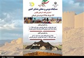 مسابقات ملی عشایر با حضور 14 استان کشور در خراسانشمالی برگزار میشود