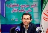 فراخوان سومین جشنواره ملی فیلم ایثار منتشر شد