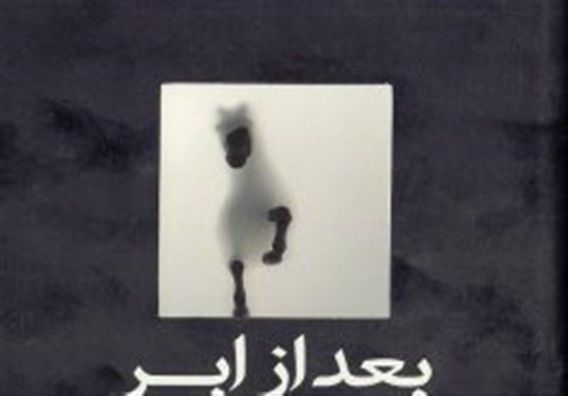 انتشار ترجمه انگلیسی «بعد از ابر» پس از استقبال در ایران
