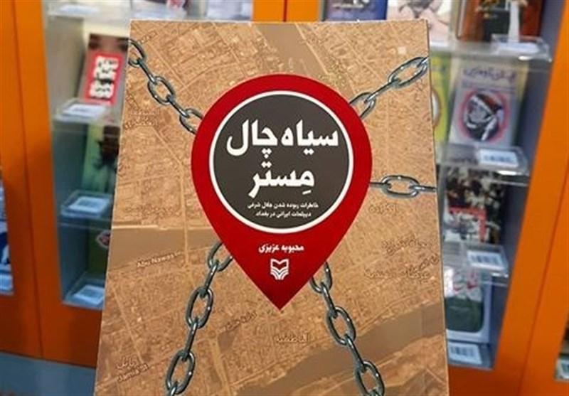 تعقیب و گریز در بغداد/ داستان خواندنی فرار دیپلمات ایرانی از سیاهچالی در عراق