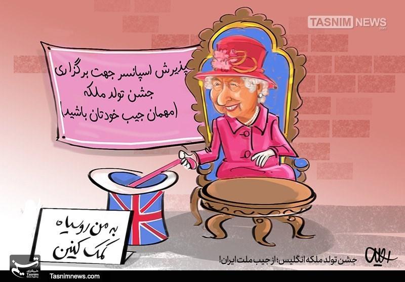 واکنش حوزههای علمیه تهران به برگزاری جشن تولد ملکه انگلیس؛ جنایت روباه پیر، مثنوی هفتاد من کاغذ است