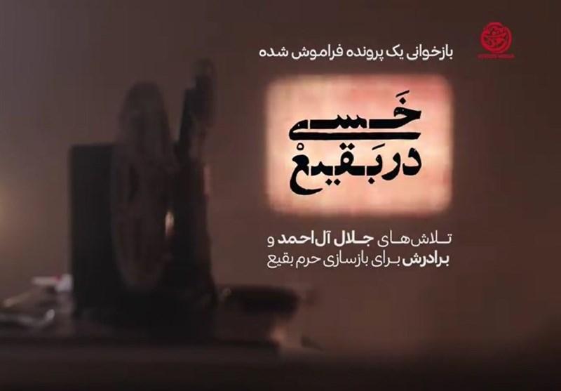 مستند تلاشهای جلال آل احمد و برادرش برای بازسازی حرم بقیع