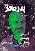 زلر در ایران میتازد