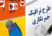 اسامی دریافت کنندگان طرح ترافیک خبرنگاری 98 منتشر شد