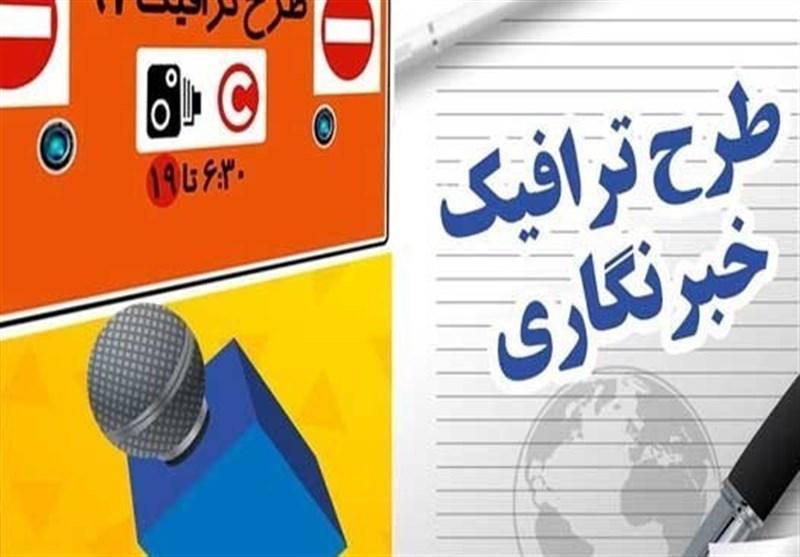 شرایط انتقال طرح ترافیک خبرنگاری