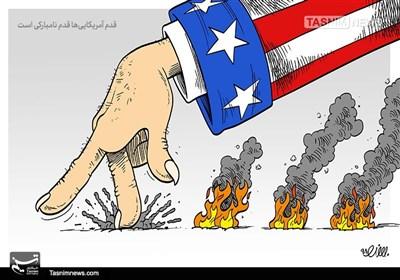 کاریکاتور/ قدم آمریکاییها قدم نامبارکی است