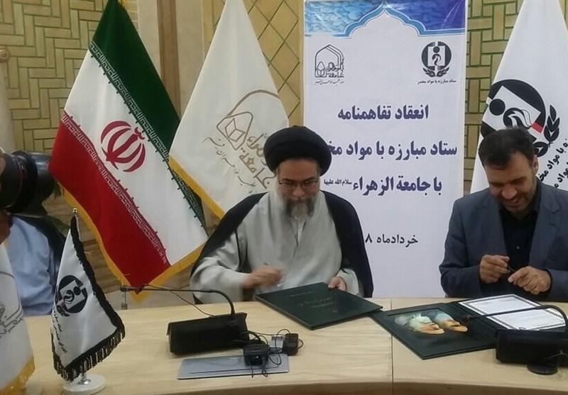 حوزه علمیه خواهران و ستاد مبارزه با مخدر کشور تفاهمنامه همکاری امضا کردند