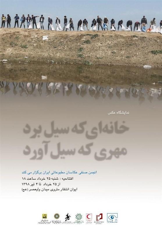 نمایشگاه عکاسی سیل، در ایوان انتظار میدان ولیعصر برپا میشود